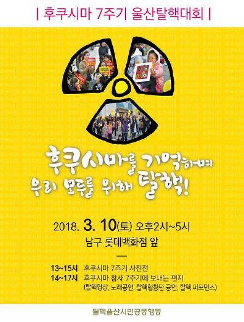 후쿠시마 7주기 울산탈핵대회