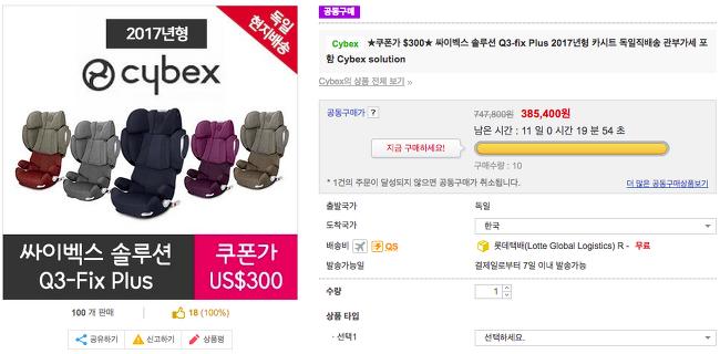 카시트의 양대 산맥 - 싸이벡스 직구/최저가(쿠폰가 300달러) 판매 정보.