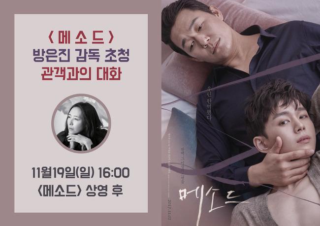 [씨네토크] <메소드> 방은진 감독 초청 | 2017. 11. 19 (일) 16:00