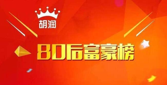 """후룬바이푸(胡润百富)가 발표한 2017 중국의 80후 부자순위 리스트"""", 자수성가한 부자 점유율 37%로 올라"""