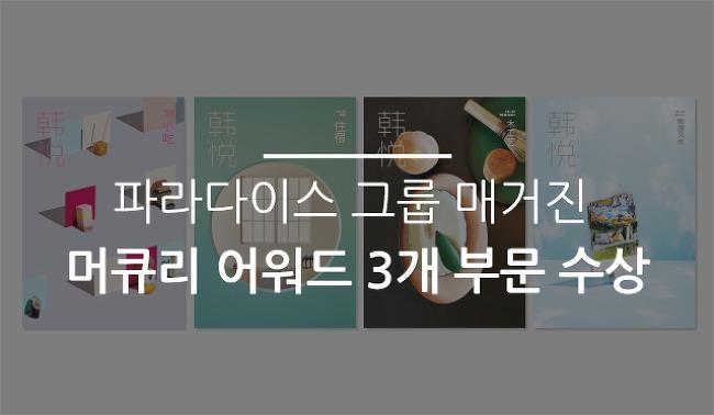 파라다이스 그룹 매거진  머큐리 어워드 3개 부문 수상