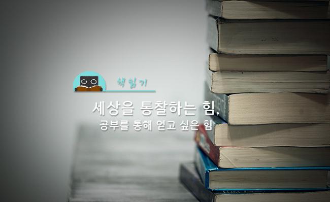 [추천 책읽기] 공부를 통해 얻고 싶은 힘, 세상..