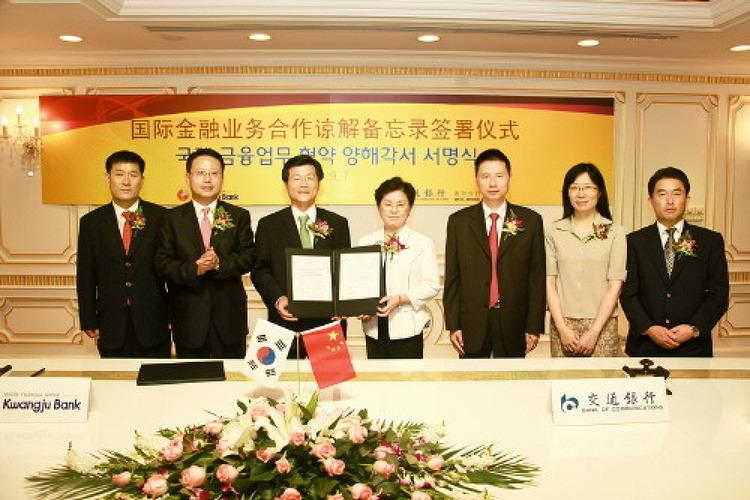 광주銀, 국내은행 중 처음으로 중국 교통은행과 업무협약
