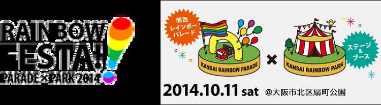 오사카에서 만발한 무지갯빛 자긍심 축제, 간사이 레인보우 페스타 2014 〈Kansai Rainbow Festa 2014〉 참가 후기