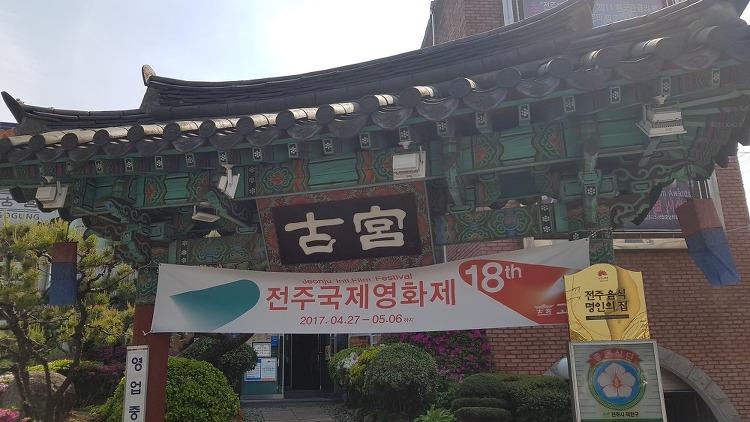 전주 맛집 - 고궁 전주전통비빔밥 전문점