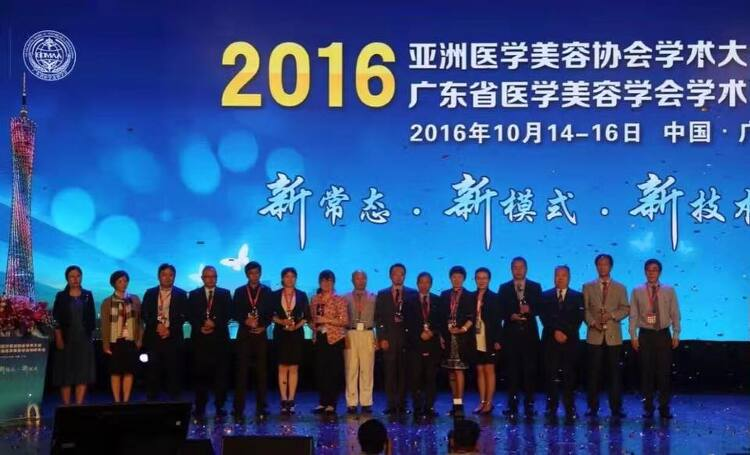 2016 Asian Medical Aesthetics Association Academic Conference was well finished.