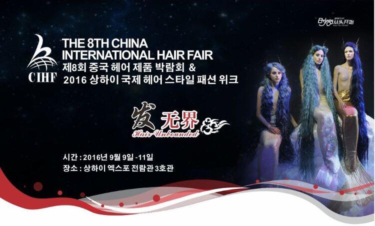The 8th China International Hair Fair