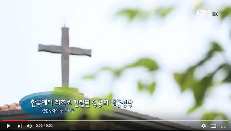 [영상] 한국 최초로 건립된 성공회 내동교회