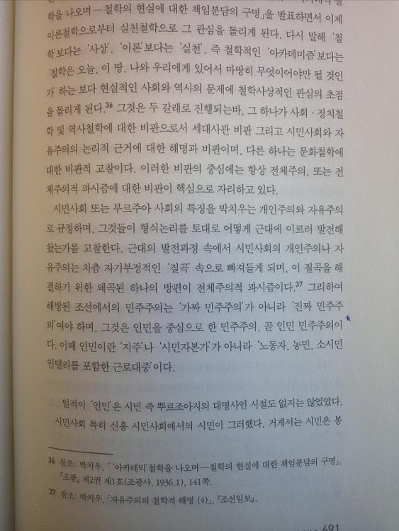 경성제대 마르크스 소개 과정: 박치우가 말한  심장적 인간, 인민 민주주의