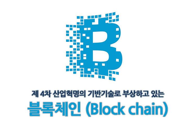 제 4차 산업혁명의 기반기술로 부상하고 있는 블록체인 (Block chain)