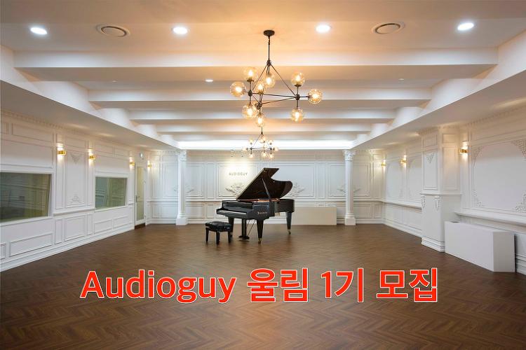 Audioguy : 오디오가이 울림 1기 모집 ( 2016년..