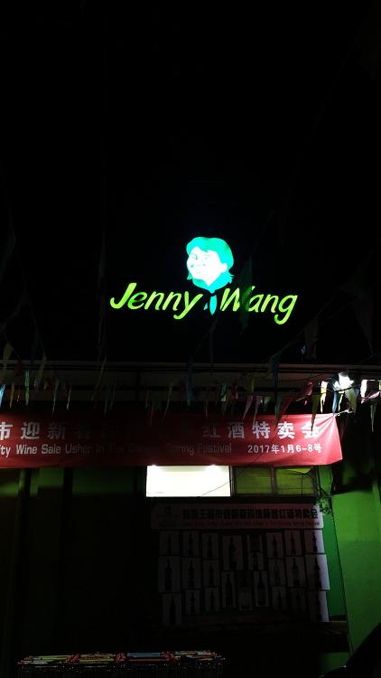 北京 생활 中에서 가장 마음에 들었던 것, 마트(超市).-_-