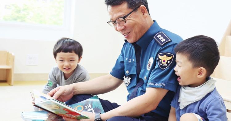 서울경찰과 함께하는 안전하고 행복한 동행