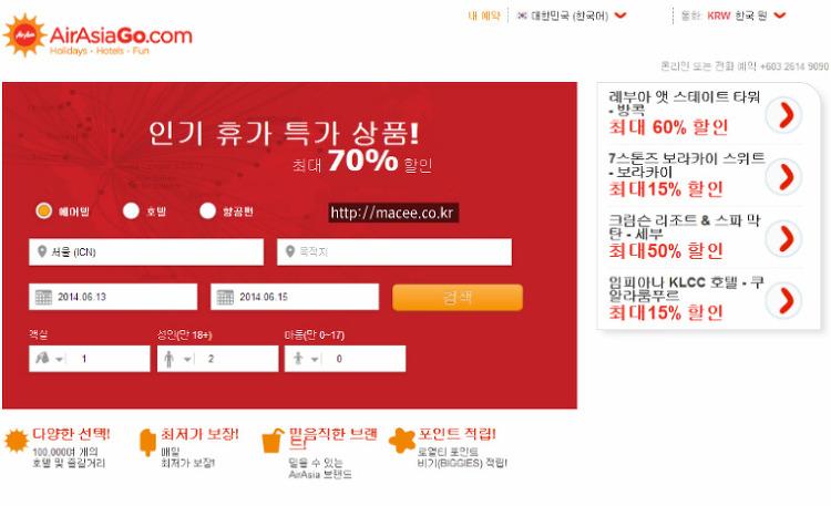 [AirAsiaGo] 에어아시아고 세일로 쿠알라룸푸르+랑카위 최저가 예약하기!