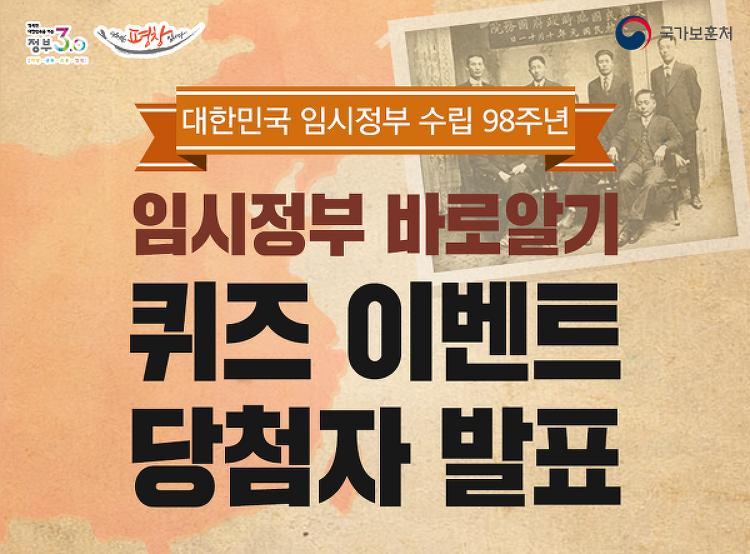 [당첨자 발표] 대한민국 임시정부 수립 기념 임..