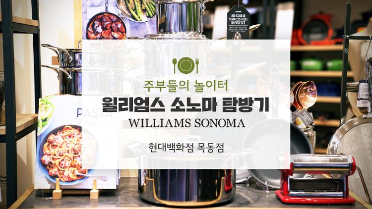 주부들의 놀이터, 윌리엄스 소노마 탐방기 – 목동점