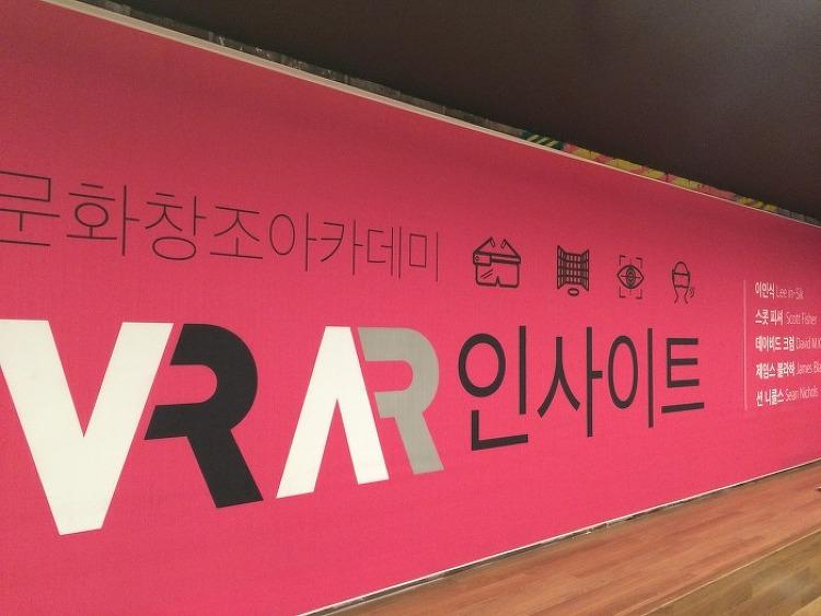 문화창조아카데미 VR/AR 인사이트 행사 참관 후기