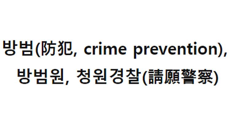 방범(防犯, crime prevention),  방범원, 청원경찰(請願警察)