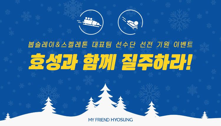[이벤트] 효성과 함께 질주하라! 봅슬레이&스켈레톤 대표팀..