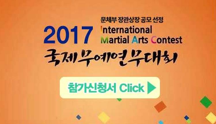 2017국제무예연무대회 안내