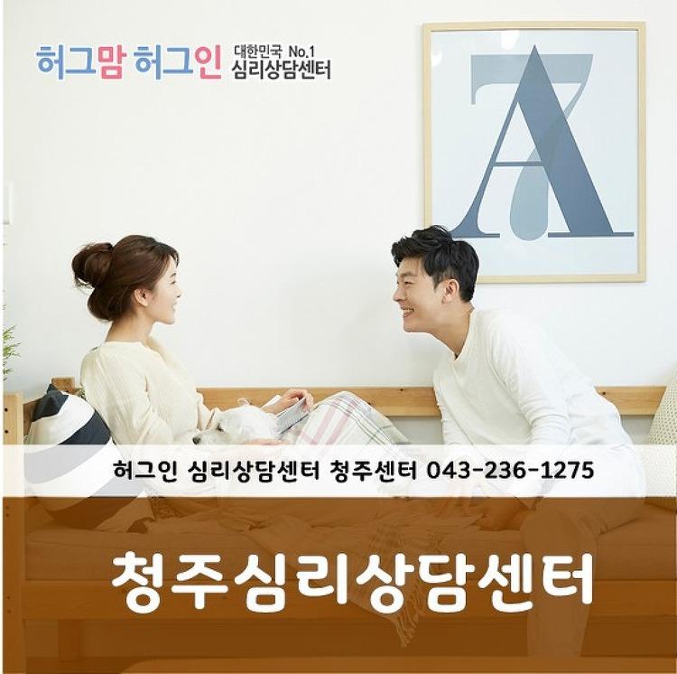 청주심리상담센터 부부상담, 부부행복 찾기 !