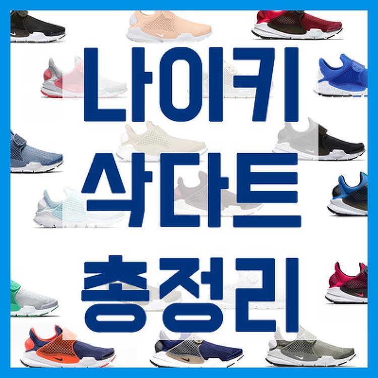 나이키 삭다트 사이즈,필독정보