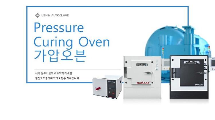 가압오븐_오토클레이브 소개