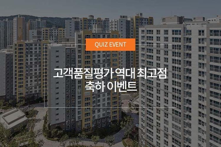 [퀴즈 이벤트] 역대 최고 고객품질평가 점수는 몇점?