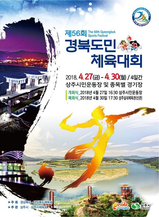 제56회 경북도민체육대회 개막식(입장식) 참여 자원봉사자 모집