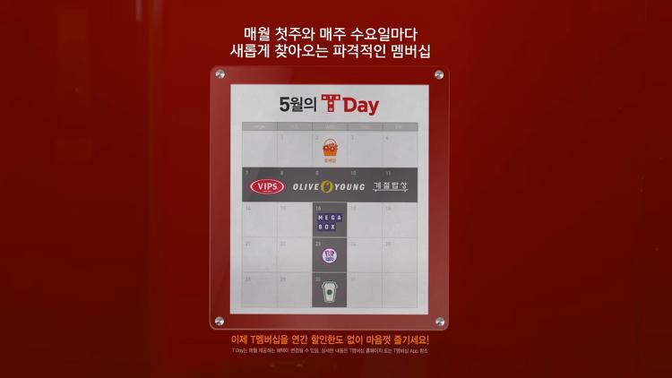 멤버십 T Day
