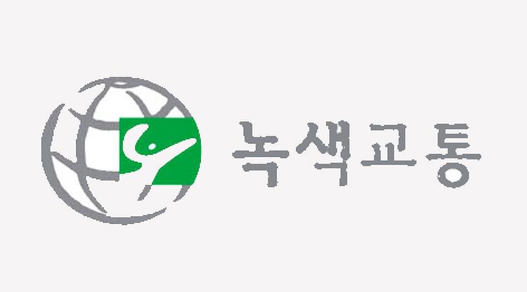 [성명서] 거꾸로 가는 승용차 개별소비세 인하정책 철회하라!