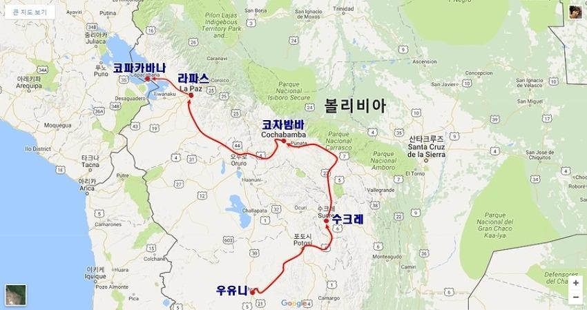 [여행루트] 우유니 → 수크레 → 코차밤바 → 라파스 → 코파카바나