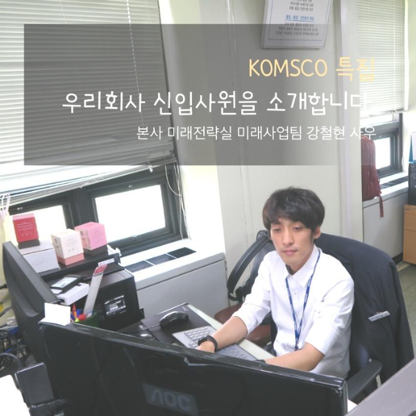 [KOMSCO 특집]우리공사 신입사원을 소개합..