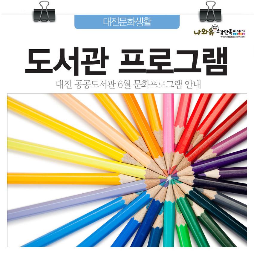 대전 공공도서관 6월 문화 프로그램 한눈에 살펴보기