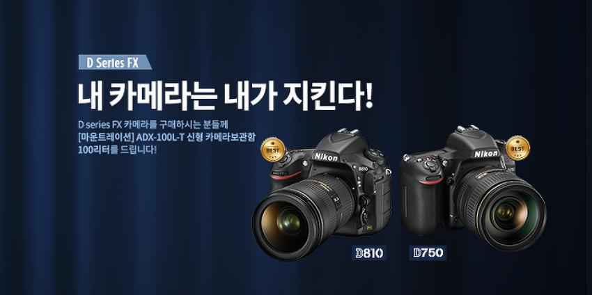 [진행중] Nikon E-Shop 6월 이벤트