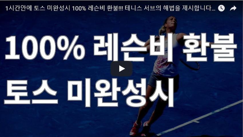 100% 테니스 레슨비 환불, 토스 미완성시...