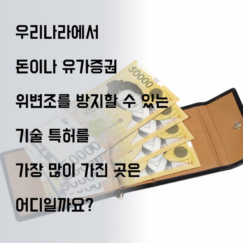 창립 50주년을 맞은 한국조폐공사 기술연구원