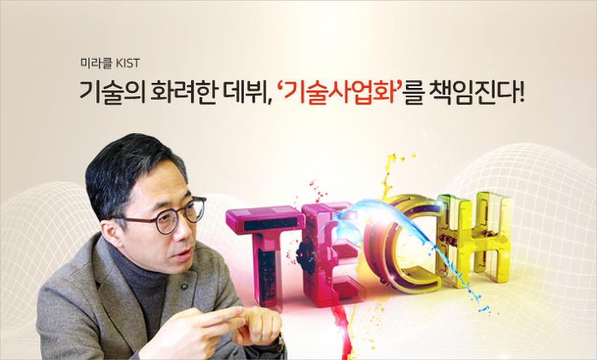 기술의 화려한 데뷔, '기술사업화'를 책임진다!