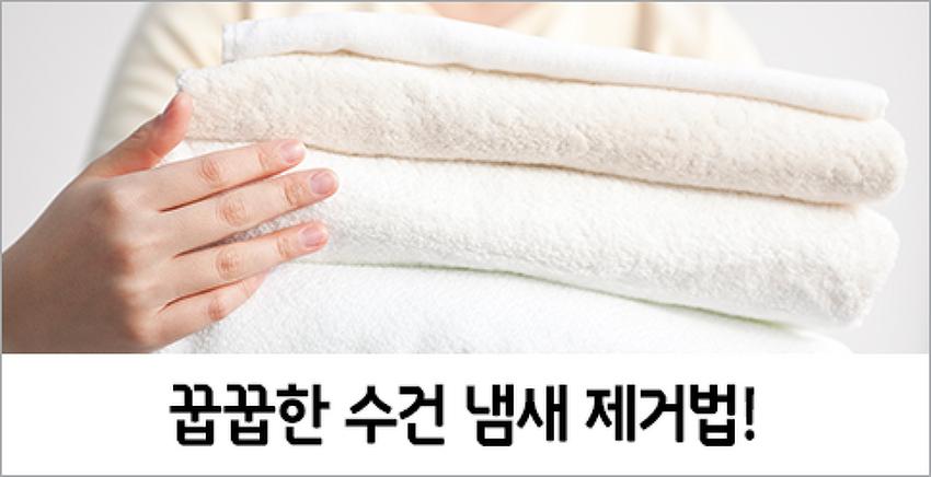 꿉꿉한 냄새나는 수건 안녕~ 깨끗한 수건 관리법
