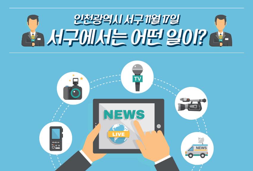 인천시 서구 11월 17일 뉴스 '서구에서는 어떤 일이?'