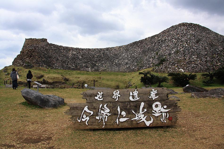 [오키나와여행 12] 나키진 성터, 오키나와 최대의 성