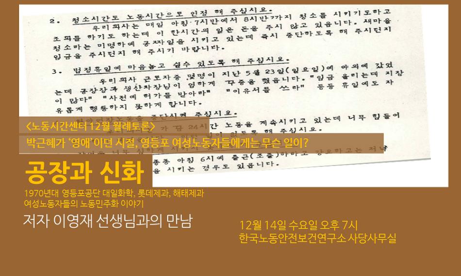 노동시간센터 12월 월례토론
