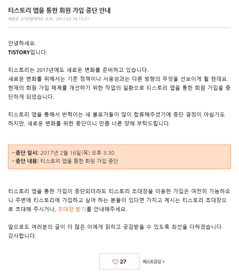 티스토리, 앱을 통한 회원가입 종료