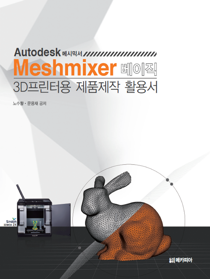오토데스크 메시믹서(Meshmixer) 베이직[3D프린팅용 제품제작 활용서]