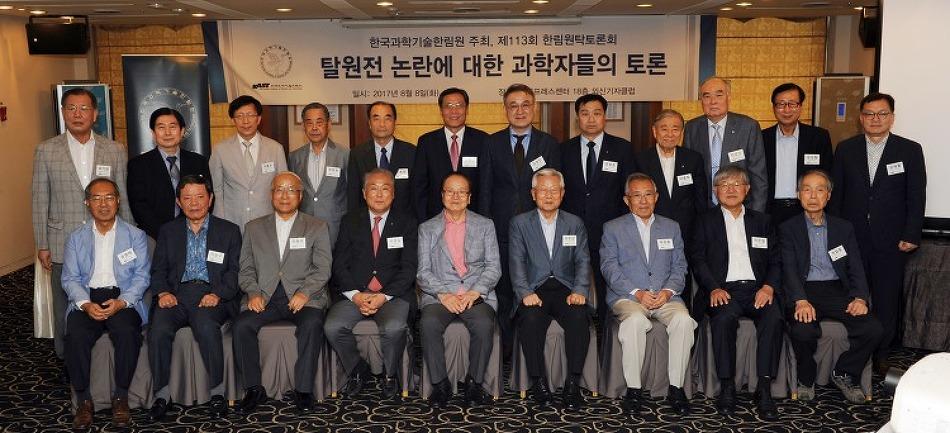 제113회 한림원탁토론회 열려