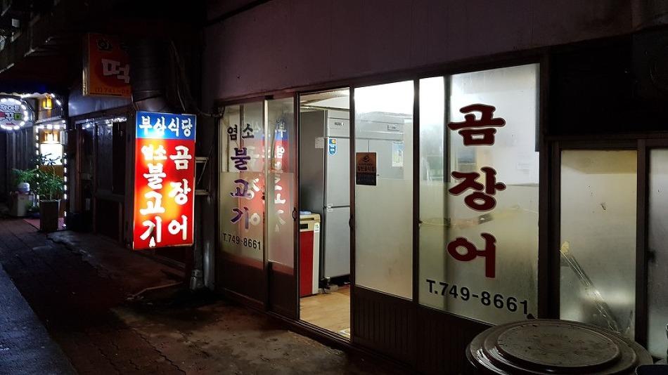 [경주] 부산식당-염소불고기