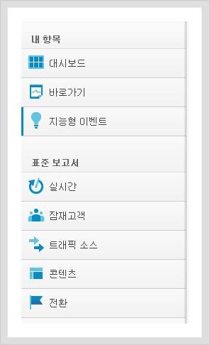 보고서 메뉴 항목들.