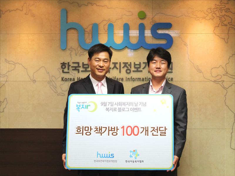 증정식에 참석한 한국보건복지정보개발원 김철수 기획이사님, 한국아동복지협회 하성도 부회장님