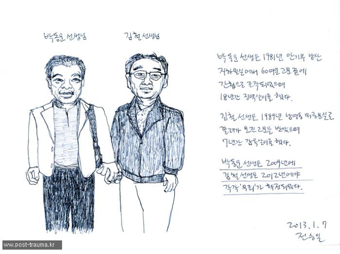 박동운,김철 선생님