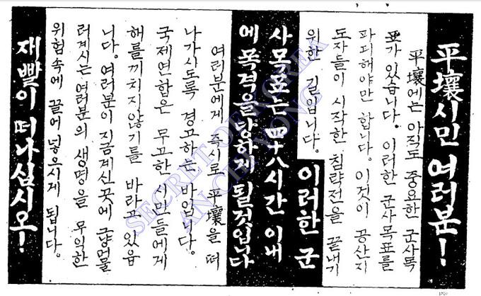 [한국전 삐라 4] 평양시민여러분 재빨이 떠나십시요
